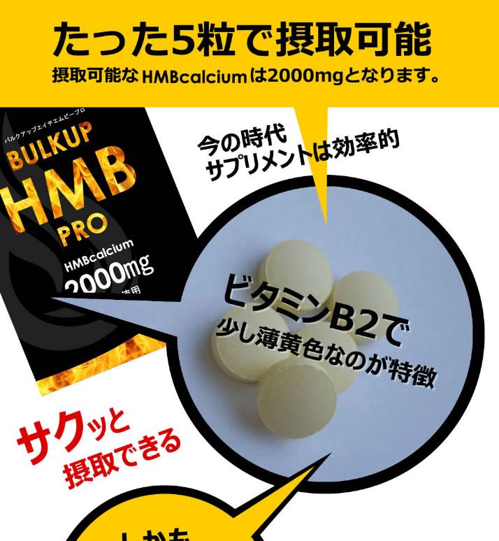 バルクアップHMBプロなら1日に必要なHMBを手軽に補給できる