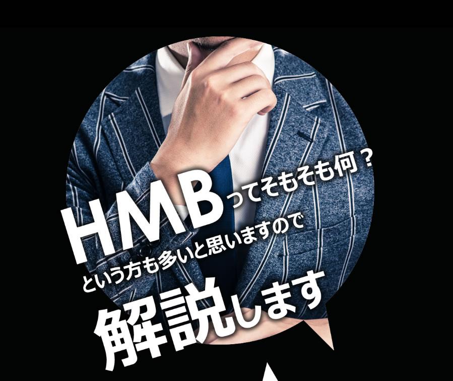 バルクアップHMBプロに含まれるHMBの効果と性質