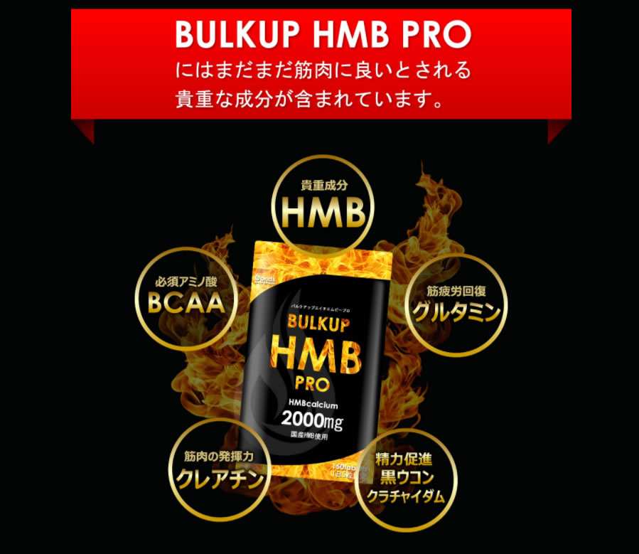 バルクアップHMBプロの含有成分の評判は?