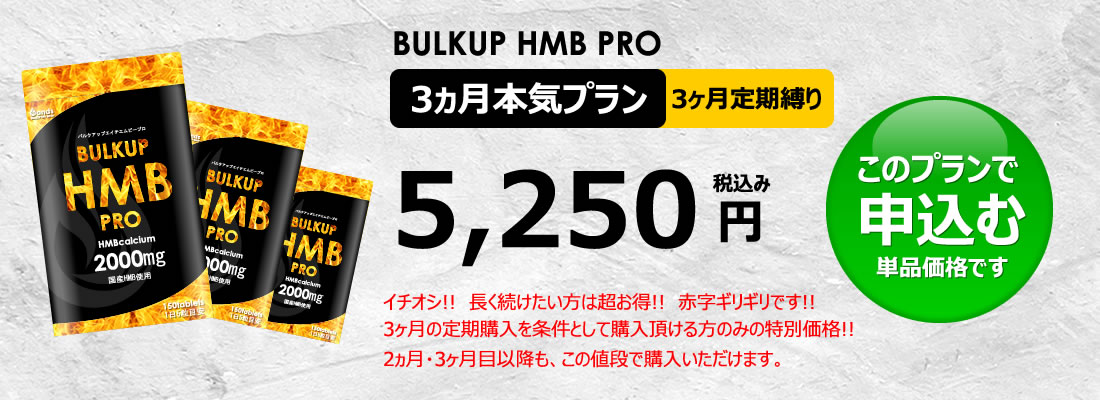 バルクアップHMBプロは定期購入が断然お得