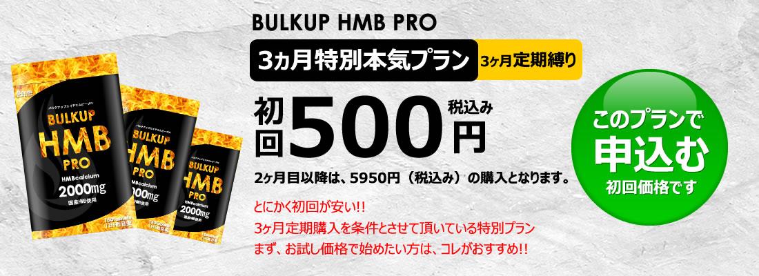 バルクアップHMBプロが実質無料で購入できる?