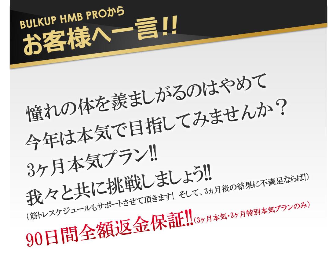 バルクアップHMBプロは効果が実感できなかったら返金してくれる?
