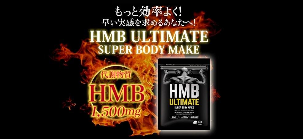 HMBアルティメイト筋力アップ
