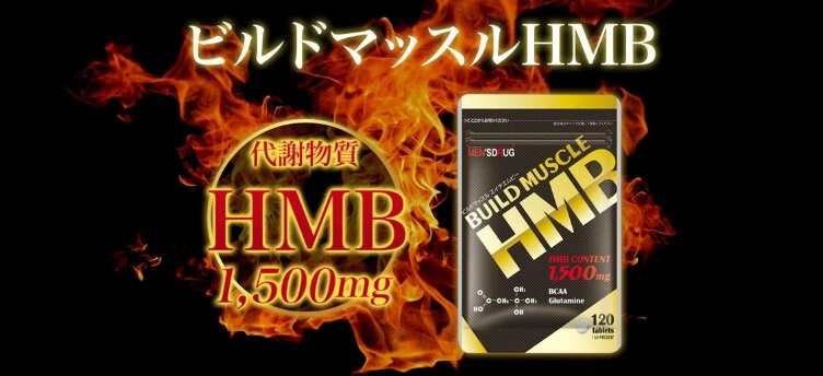 HMB効果口コミビルドマッスル