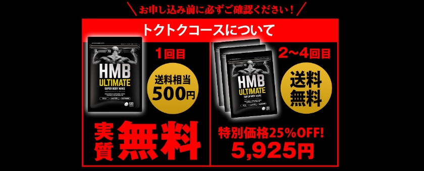 HMBアルティメイト利用条件