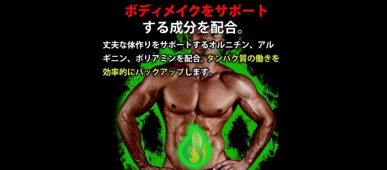 マッスルエレメンツHMBボディメイクサポート成分