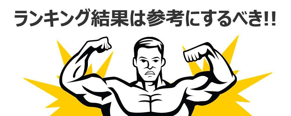 筋肉サプリランキングも必見