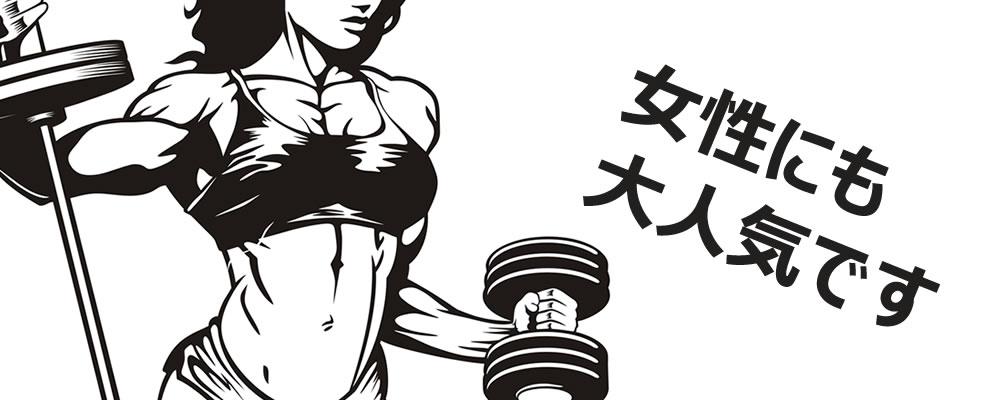 筋肉サプリは男性のみが飲むべきものなのか