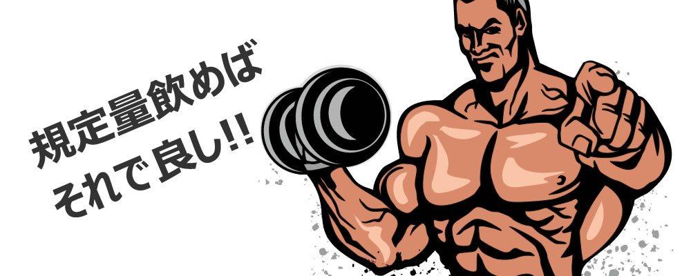 筋肉・筋力アップサプリ飲むほど