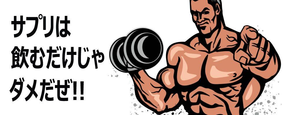 筋肉・筋力アップサプリ