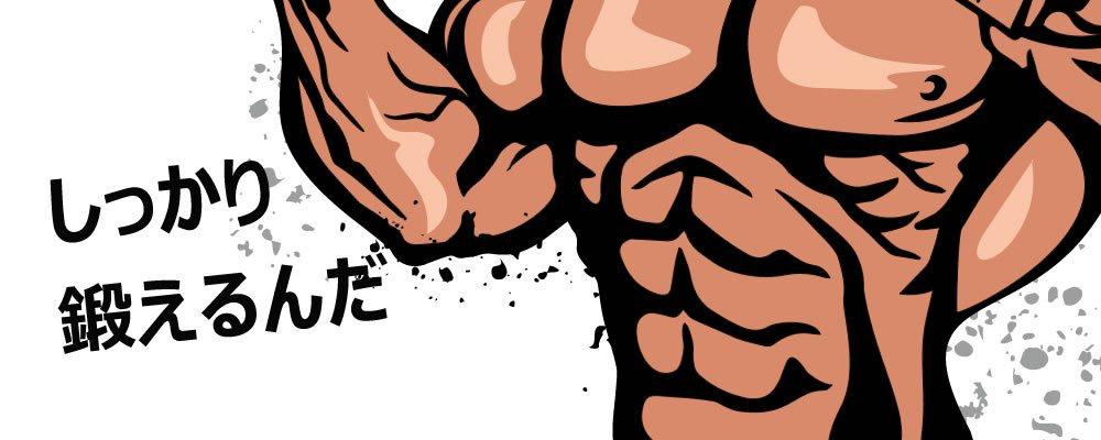 筋肉・筋力アップサプリだけでは不十分