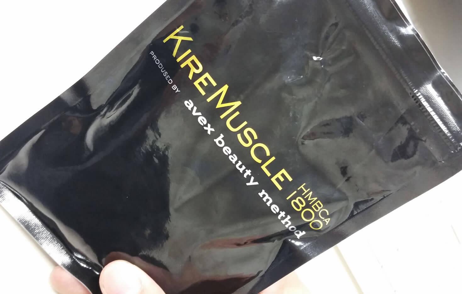 キレマッスル(KIRE MUSCLE)を購入してみました