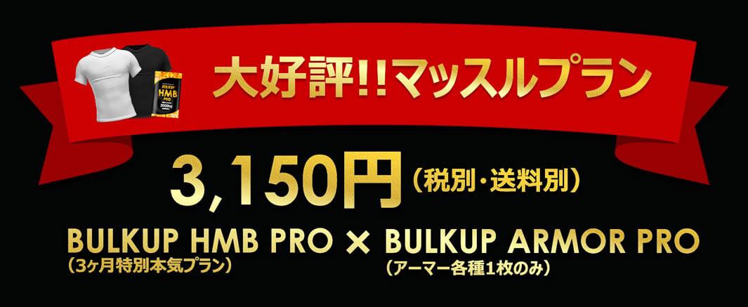 バルクアップアーマープロはバルクアップHMBプロとのセットがお得