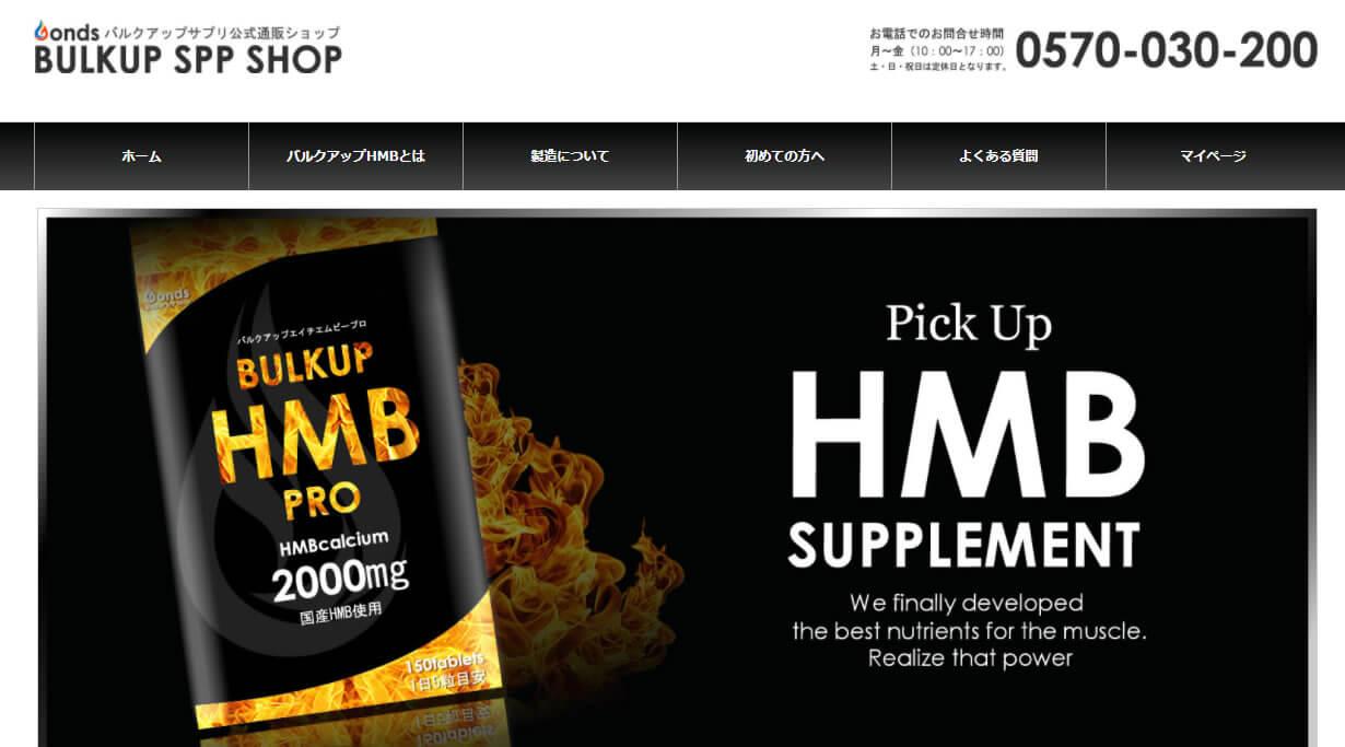 バルクアップHMBプロ公式サイト