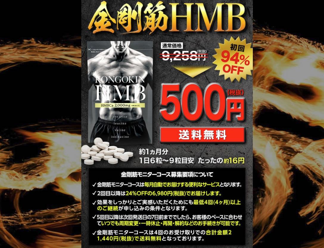 金剛筋HMBサプリの飲み方「モニターコースなら続けやすい」