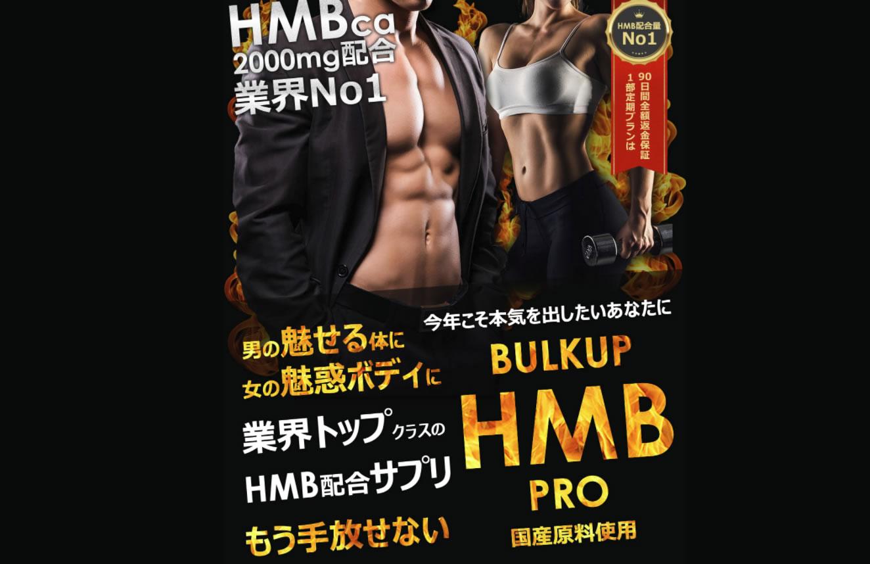 金剛筋HMBより間違いないHMBサプリはコチラ!