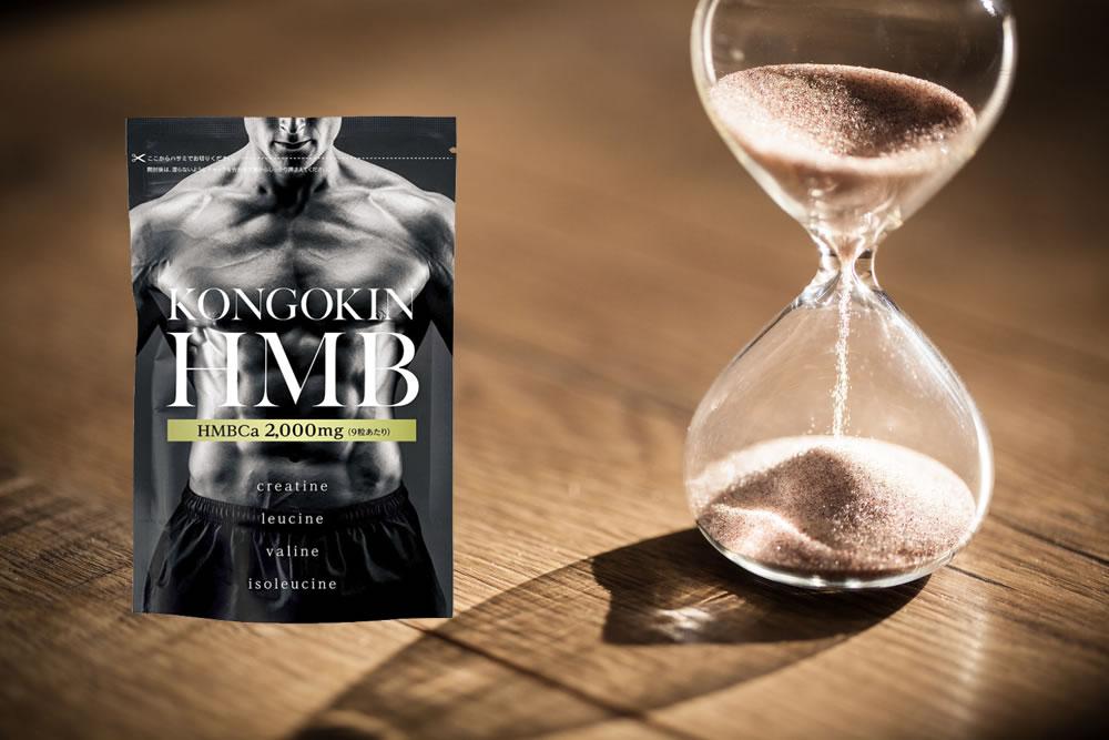金剛筋HMBサプリの飲み方「タイミングは?」